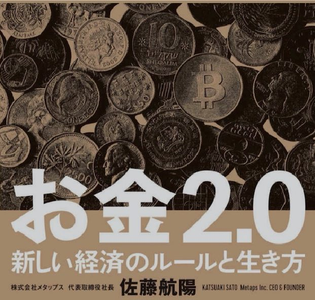 お金2.0と理念経済学について