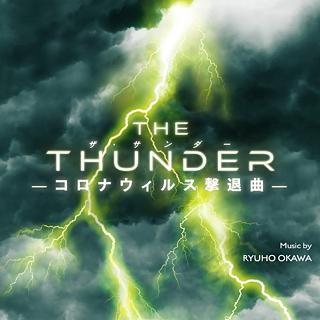 THE THUNDER-コロナウィルス撃退曲―の凄さを考える